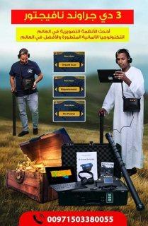 ?اجهزة كشف الفراغات في مصر | جهاز جراوند نافيجيتور