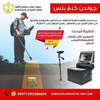 ?جهاز جولدن كنج بلس - Golden King Plus - تصوير الدفائن