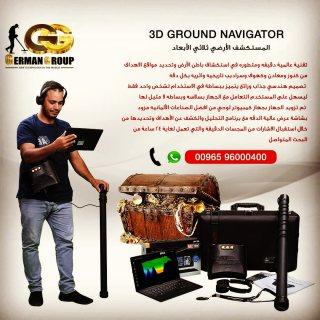 جهاز كشف الذهب جراوند نافيجيتور فى سوريا 2020