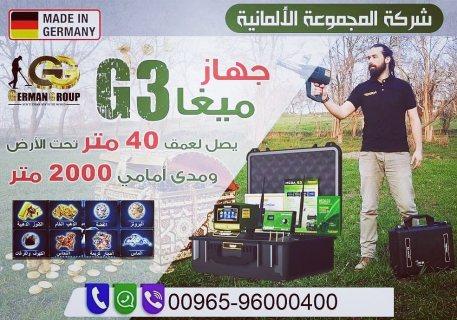 البحث عن الذهب والمعادن جهاز ميغا جي3 جهاز كشف الذهب فى سوريا