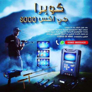 كوبرا جى اكس 8000 فى سوريا | جهاز كشف الذهب 2020