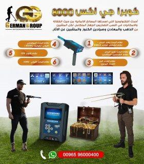 جهاز كشف الذهب | جهاز كوبرا جي اكس 8000 فى سوريا