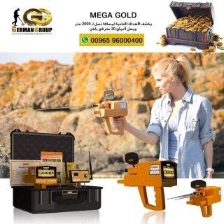 الباحث عن الذهب الخام جهاز ميغا جولد فى سوريا