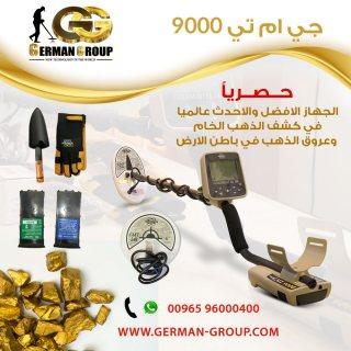 للبحث عن عروق الذهب الخام فى سوريا - جهاز جي ام تي 9000