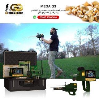 للتنقيب عن الذهب فى سوريا - جهاز كشف الذهب ميغا جي3