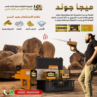 جهاز ميغا جولد جهاز كشف الذهب فى سوريا | دمشق