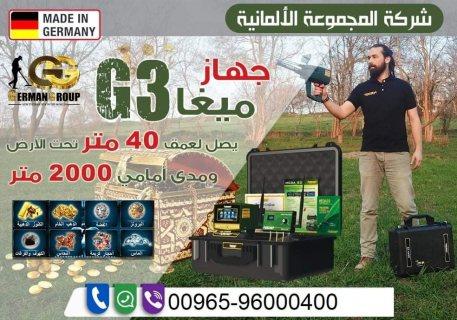 ميغا جي3 | اجهزة كشف الذهب والمعادن فى سوريا