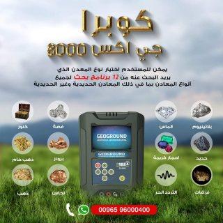 كوبرا جى اكس 8000 | اجهزة كشف الذهب والمعادن | سوريا