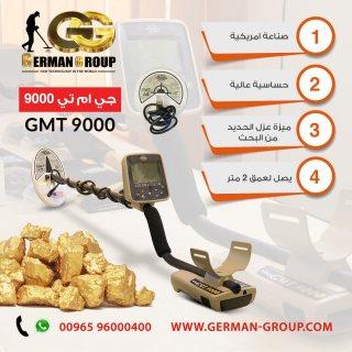 للكشف عن الذهب الخام مع جهاز كشف الذهب gmt9000