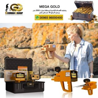 الميجا | جهاز كشف الذهب ميغا جولد فى سوريا