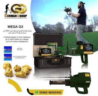 اجهزة كشف الذهب والمعادن ميغا جي3 فى سوريا