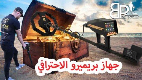 للتنقيب عن الذهب والكنوز الدفينة في سوريا جهاز بريميرو