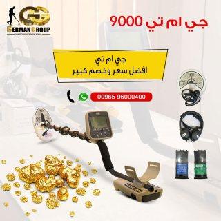 gmt 9000 فى سوريا   جهاز كشف الذهب
