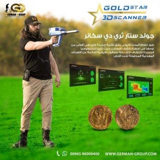 gold star scanner جهاز كشف الذهب 2021   فى سوريا