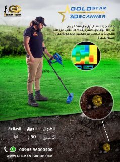 جهاز كشف الذهب 2021 فى سوريا   جولد ستار سكانر