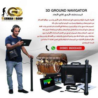 البحث عن الذهب والمعادن جهاز جراوند نافيجيتور فى سوريا