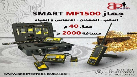 جهاز MF 1500 SMART الكشف عن الذهب في سوريا