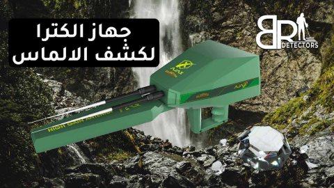اجهزة البحث عن الاحجار الكريمة في سوريا - الكترا