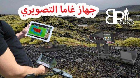 اجهزة كشف الذهب في سوريا غاما الطبقي ثلاثي الابعاد