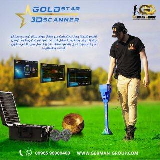 جولد ستار جهاز كشف الذهب فى سوريا 2021