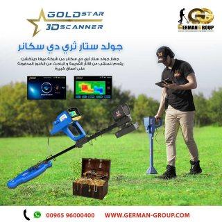 جهاز جولد ستار فى سوريا لكشف الذهب