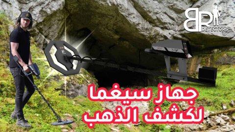 اجهزة كشف الذهب الخام في سوريا - اجاكس سيغما