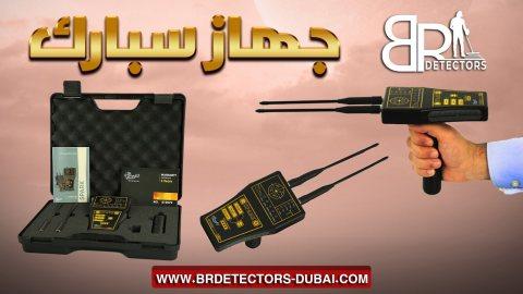 جهاز كشف الذهب للبيع سبارك - شركة بي ار ديتكتورز دبي