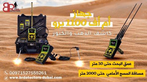للبيع جهاز كشف المعادن الثمينة MF 1100 PRO