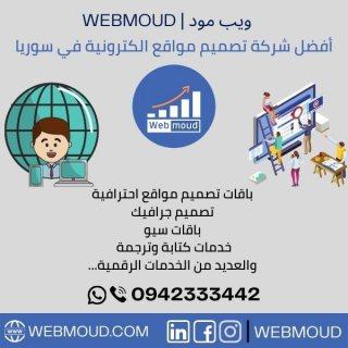 أفضل شركة تصميم مواقع الكترونية في سوريا