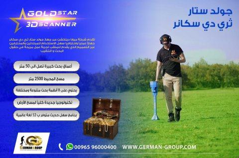 الكشف عن الذهب فى سوريا   جهاز جولد ستار سكانر