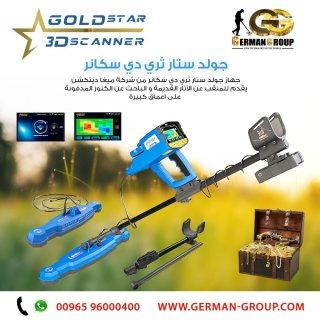 جهاز جولد ستار سكانر الجديد لكشف الذهب فى سوريا