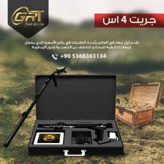 اجهزة الكشف عن الذهب GREAT4S  الالماني الان في تركيا 00905366363134