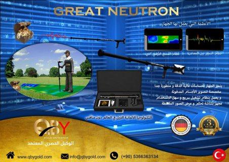 اجهزة كشف الذهب جريت نيترون NEUTRON  للاتصال : 00905366363134