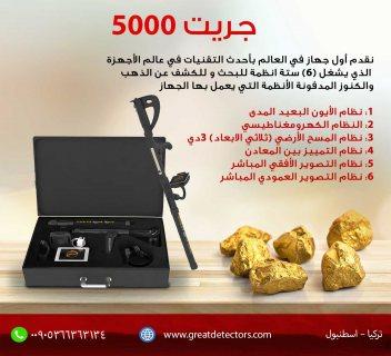 جهاز كشف الذهبGREAT5000  الالماني الان في تركيا 00905366363134 توصيل المجاني