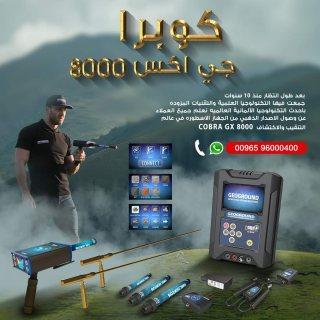 كوبرا جي اكس 6000 كاشف الذهب فى سوريا