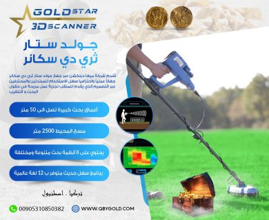 اجهزة كشف الذهب جولد ستار : للتواصل 05310850382 GOLD STAR