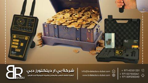 اصغر اجهزة كشف الذهب في سوريا - سبارك