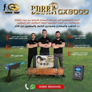 الكشف عن الذهب والاحجار فى سوريا | جهاز كوبرا 8000