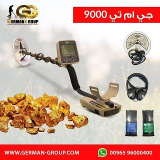 جهاز جي ام تي 9000 الامريكى فى سوريا لكشف الذهب