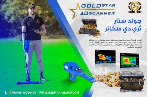 للكشف عن الذهب فى سوريا جهاز جولد ستار
