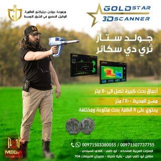 اجهزة كشف الذهب في سوريا 00971507737755
