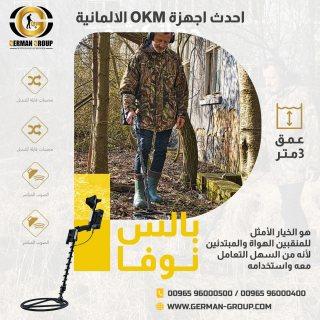 جهاز البحث عن الذهب بالس نوفا فى سوريا