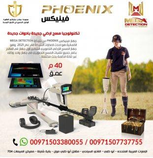 اجهزة كشف الذهب في سوق سوريا 00971507737755