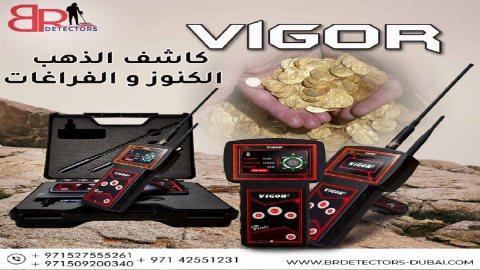 اجهزة كشف الذهب في دمشق - فيغور
