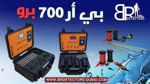 جهاز كشف المياه الجوفية الاشهر عالميا -  بي ار 700 برو