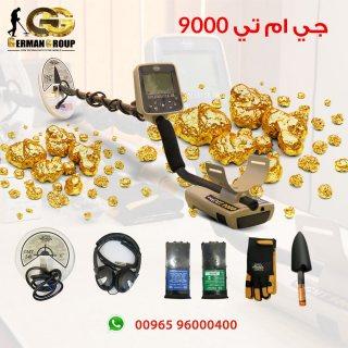 جهاز كشف الذهب الخام والمعادن جي ام تي 9000 فى سوريا