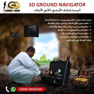 جهاز كشف الذهب جراوند نافيجيتور فى سوريا