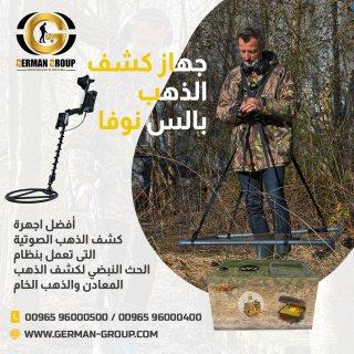 التنقيب عن الذهب فى سوريا جهاز بالس نوفا