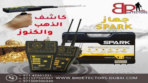 جهاز كشف الذهب في دمشق - Spark سبارك