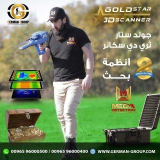جهاز البحث عن الذهب فى سوريا جولد ستار سكانر
